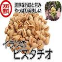 甘み濃厚(イランのピスタチオ 業務用 1kg)ナッツ 木の実 ドライロースト 全国送料無料