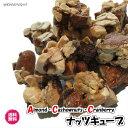 バニラ香る ナッツ菓子 ナッツキューブ 1kg(ナッツキュー...