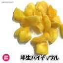 (半生パイナップル 500g)ドライフルーツ ドライパイン 全国送料無料