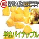 (半生パイナップル500g)ドライフルーツ ドライパイン 全国送料無料