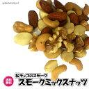 (スモーク ミックスナッツ1kg) カシューナッツ アーモンド くるみ マカダミアナッツ 燻製 全国送料無料