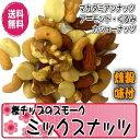 (スモーク ミックスナッツ 2kg 1kg×2) カシューナッツ アーモンド くるみ マカダミアナッツ 燻製 全国送料無料 業務用