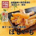 紅はるかの(無農薬ほしいも  1.5kg/150g袋×10パ...