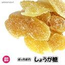 ショッピングフルーツ (しょうが糖 300g/100gが3パック)ドライフルーツ 生姜糖 生姜 しょうが 全国送料無料