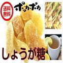 (しょうが糖 500g)/ドライフルーツ 生姜糖 生姜 しょうが