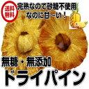 無添加 ゴールデンパインのドライパイン 180g/60gが3パック ドライフルーツ(Gパイン×3)砂糖不使用 全国送料無料 フォンダンウォーター