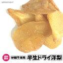 (無糖 半生ドライ洋梨 200g/100g×2パック) ドライフルーツ ドライペアー 無着色 砂糖不使用 全国送料無料