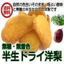 (無糖 半生ドライ洋梨 1kg) ドライフルーツ ドライペア...