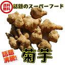 【送料無料】(菊芋 約3kgケース) サイズ込 イヌリン 菊芋 生 きくいも 生 キクイモ