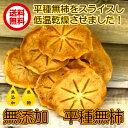 送料無料 無添加 国産(平種無柿 300g 150g×2 FSY)ドライフルーツ 砂糖不使用 フォンダンウォーター