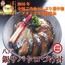 【送料無料】青森(八戸銀サバトロ漬け丼 180g×5パック)冷凍 さば グランプリ