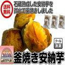 【送料無料】種子島産の安納芋の石窯焼き 焼き芋 500g×3袋 蜜芋