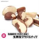 (CERES認証ブラジルナッツ100g×2袋 )アリサン ブラジル産無塩・無添加 ナッツ全国送料無料 生ナッツアリサン