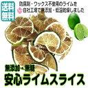 (無添加ライムスライス 300g 150g×2パックFSY)ノンケミカル ドライフルーツ  砂糖不使用 お試し ライム 全国送料無料 フォンダンウォーター