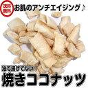 話題の(焼きココナッツ 180g/60g×3) ココナッツ ココナッツチップ 全国送料無料