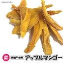 (砂糖不使用 アップルマンゴー 500g)ドライフルーツ ドライマンゴー 砂糖不使用 全国 送料無料 アップル マンゴー