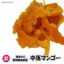 「中落ち 半生 ドライマンゴー」 1kgパック  マンゴー ドライフルーツ(中落ちマンゴー1kg)業務用 セブ産 全国 送料無料