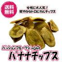 サクサク(パッションフルーツジャムのバナナチップス  90g×5P)バナナ チップ 土産 お試し おつまみ  送料無料