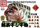 【送料無料】(沼津ブランド その五 銘茶干し国産干物セット)3種14枚 ギフト