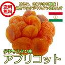 (タジキスタン産アプリコット240g/80gが3パック)砂糖不使用 ドライフルーツ  アプリコット