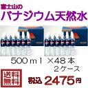 税込 富士山のバナジウム天然水 500ml×48本/24本×2箱 富士清水 バナジウム 天然水 水 ミネラルウォーター 国産 軟水 ミツウロコ 送料無料 産直