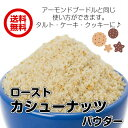 全国 送料無料(業務用 カシューナッツ パウダー 1kg)ナッツ プードル 砂糖不使用 無添加