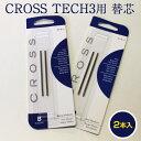 クロステック3 替芯 CROSS TECH3用替芯【商品と同梱で送料無料】【メール便送料無料】