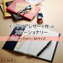 【メール便送料無料】インテリアレザーのA5ノートカバー!いつものノートが華麗に変身!高級 ノートカバー