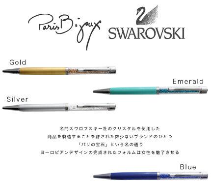 スワロフスキー名入れボールペン
