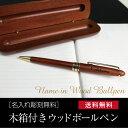【送料無料】木製 ボールペン 木箱 付き 木製 ボールペン父...