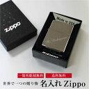ショッピング 【送料無料】名入れ ジッポ Zippo ZIPPO 必ず喜ばれる名入れプレゼント 彫刻 名入 名入り 誕生日 記念日 煙草 タバコ 葉巻 母の日 父の日 おしゃれ 敬老の日 贈り物 贈答 ギフト プレゼント 特別