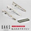 【送料無料】【名入れ彫刻無料】DAKS 名入れネクタイピン ダックスネクタイピン 名入