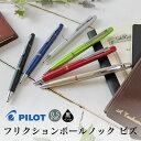 ショッピング フリクション ボールペン 消せるボールペン 2色 赤 黒 フリクションボールノックビズ 人気のフリクションボールペンの高級ライン