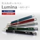 名入れボールペン Lumina 〜ルミーナ〜 父の日 母の日...