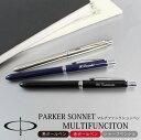 PARKER ソネットマルチファンクション ボールペン シャーペン シャープペン 多機能ペン 国産 パーカー