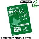 北海道の港ガイド 【道央】太平洋編