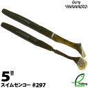 【ワーム】 ゲーリーヤマモト 5インチ スイムセンコー 297 グリーンパンプキン/ブラックフレーク 【ブラックバス用】