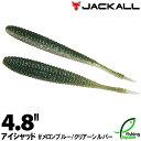 【ワーム】 ジャッカル アイシャッド 4.8インチ メロンブルー/クリアーシルバー (MBCS) 【ブラックバス用】