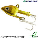 【エコギア】 パワーダートヘッド ゴールド (14g) 【太刀魚・タチウオ用】