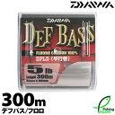 【ライン】 ダイワ (DAIWA) デフバス フロロ 300m 20lb. 25lb.(宅配便のみ) 【ブラックバス メインライン(道糸) フロロカーボンライン】
