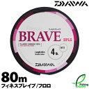 【ライン】 ダイワ (DAIWA) フィネスブレイブ 80m 1.5lb.〜6lb.【ブラックバス・メインライン(道糸)・フロロカーボンライン】
