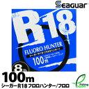 【ライン】 クレハ・シーガー(Seaguar)シーガー R18 フロロハンター 100m 2lb.〜6lb.【オールラウンド・メインライン(道糸)・フロロカーボンライン】