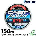 【ライン】 サンライン (SUNLINE) ソルトウォータースペシャル キャストアウェイPE 150m 12lb.【シーバス・メインライン(道糸)・PEライン】