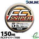 【ライン】 サンライン (SUNLINE) FCスナイパー 150m 14lb. 16lb.【ブラックバス・メインライン(道糸)・フロロカーボンライン】