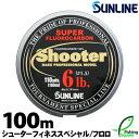 【ライン】 サンライン (SUNLINE) シューター フィネススペシャル 100m 7lb.【ブラックバス・メインライン(道糸)・フロロカーボンライン】