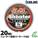 【ライン】 サンライン (SUNLINE) シューター「目探」リーダー 20m 4lb.〜7lb.【ブラックバス・リーダー・フロロカーボンライン】