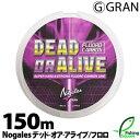 【ライン】 グラン(GRAN) ノガレス デッド-オア-アライブ フロロカーボン 150m 7lb. 8lb. 【ブラックバス・メインライン(道糸)・フロロカーボンライン】
