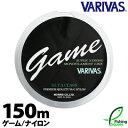 【ライン】 バリバス(VARIVAS) ゲーム 150m 25lb. 30lb. 【ソルトウォーター・メインライン(道糸)・ナイロンライン】