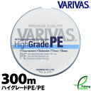 【ライン】 バリバス(VARIVAS) ハイグレードPE 300m 9.3lb.〜26.1lb. 【オールラウンド・メインライン(道糸)・PEライン】
