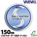 【ライン】 バリバス(VARIVAS) ソルトウォーター VEP 8lb.〜12lb. 150m 【ソルトウォーター・メインライン(道糸)・ナイロンライン】